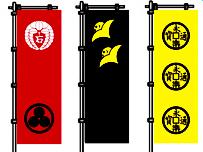 有名な武将ののぼり旗